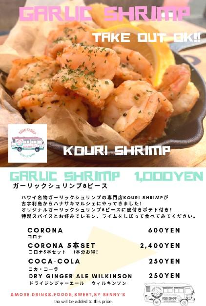 Benny's & KOURI SHRIMP