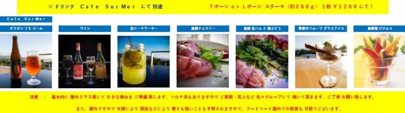 1/29(金)【肉の日】/「オープンテラスでワイワイBBQ!」を開催♪