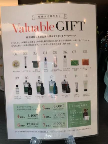 【Valuable GIFT】プレゼントキャンペーン開催中♪
