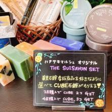The SUISAVON