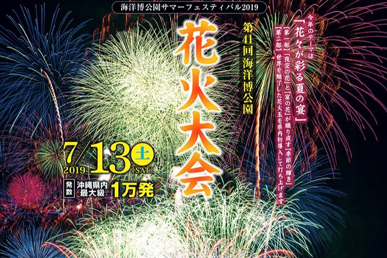 7/13(土) 第41回『海洋博公園花火大会』に関する重要なお知らせ