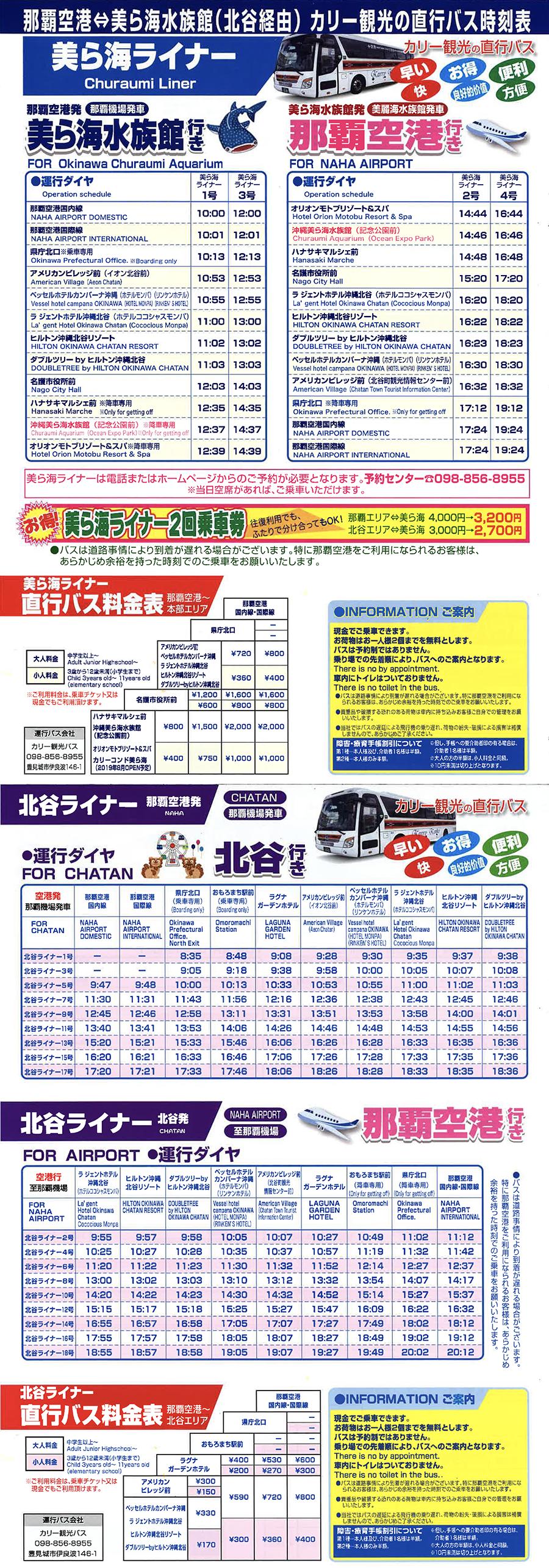 カリー観光バスのお得な「バス割引きっぷ」発売中!