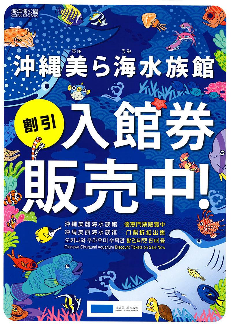 沖縄美ら海水族館割引チケット発売中