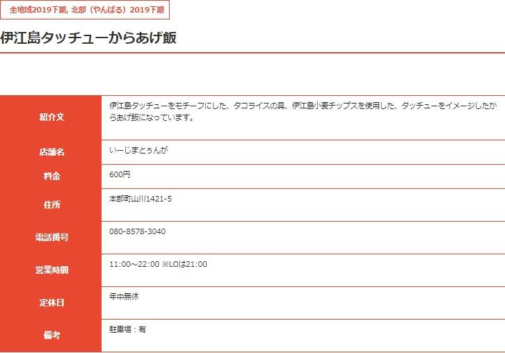 11/1(金)【OKINAWAN カップグルメ】商品提供開始のお知らせ