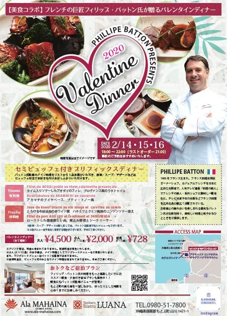 【アラマハイナコンドホテル】美食コラボイベント開催のお知らせ