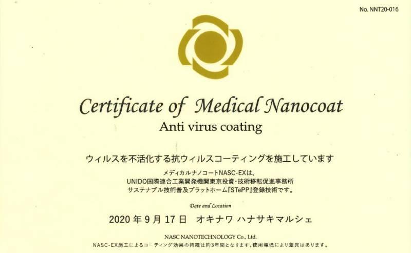 【重要】オキナワ ハナサキマルシェの感染症予防対策に関しまして