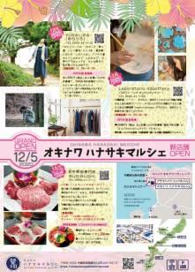 12/5(土)オキナワ ハナサキマルシェ新店舗GRAND OPENのご案内