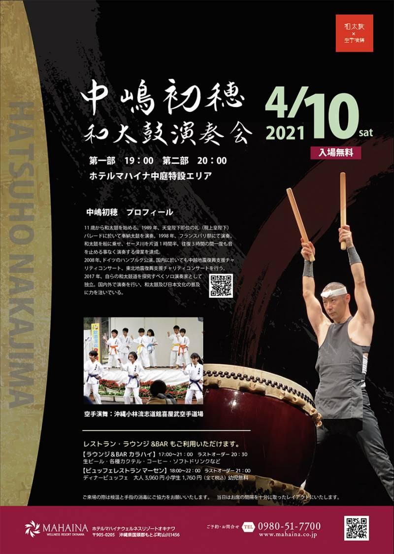 4/10(土)「中嶋初穂 和太鼓演奏会」開催のご案内