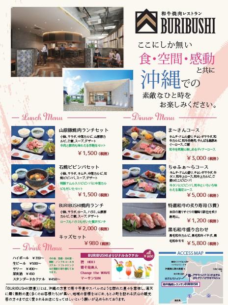 9/14(土)11:00〜和牛焼肉レストラン『BURIBUSHI』GRAND OPENのお知らせ