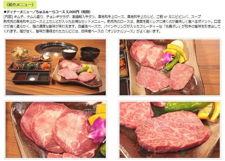 和牛焼肉レストランBURIBUSHIが「ウィン♪ウィン♪」で紹介されました