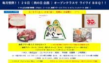 3/27(土)・28(日) 【肉の日】「オープンテラスでワイワイBBQ!」を開催♪