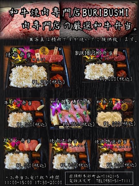 和牛焼き肉専門店BURIBUSHI 新テイクアウトメニューのお知らせ。