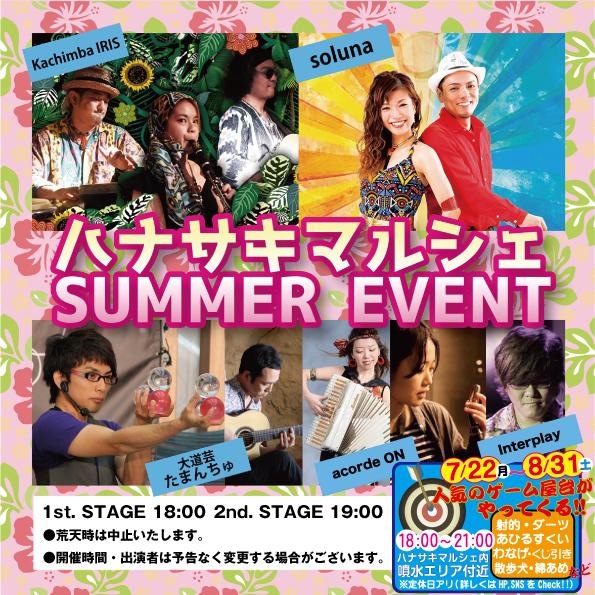ハナサキマルシェSUMMER EVENT【7/22(月)〜8/31(土)】期間中お祭りゲーム屋台も開催致します♪