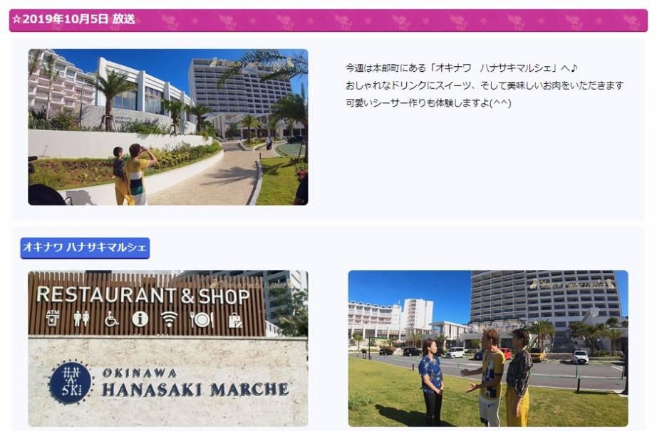 10/5(土)【沖縄テレビ放送】OKINAWA MONDE WALKERでハナサキマルシェが紹介されました