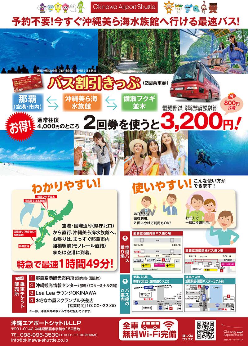 エアーポートシャトルバスのお得な「バス割引きっぷ」発売中!