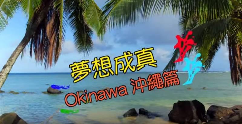 大谷主水(夢多)新番組「夢多 TV Mondo TV」にオキナワ  ハナサキマルシェが紹介されました