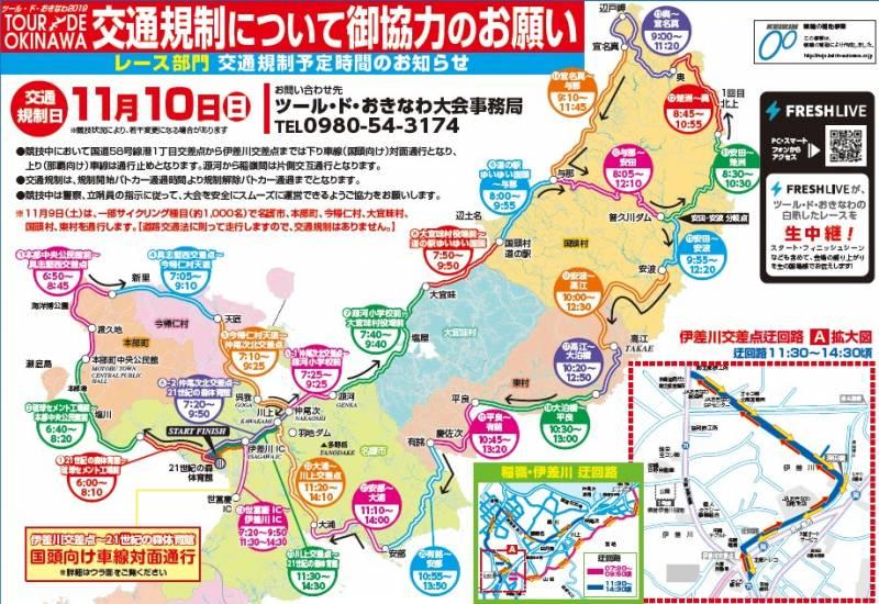 11/10(日)「ツール・ド・おきなわ2019」開催に伴う交通規制のお知らせ