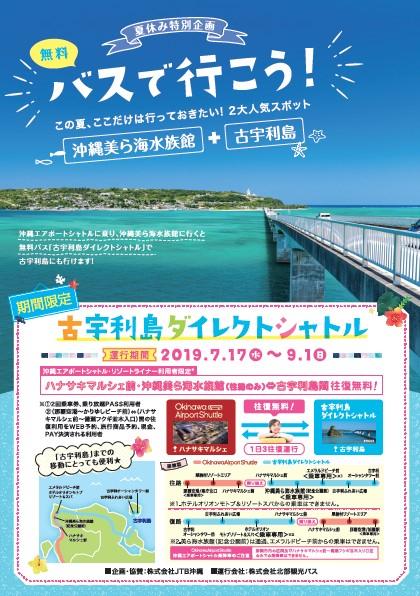 【期間限定】7/17(水)〜9/1(日)ハナサキマルシェ⇔古宇利島ダイレクトシャトルが運行致します