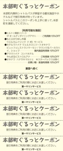 9/19(土)~【本部町ぐるっとクーポン】特典企画がスタート♪