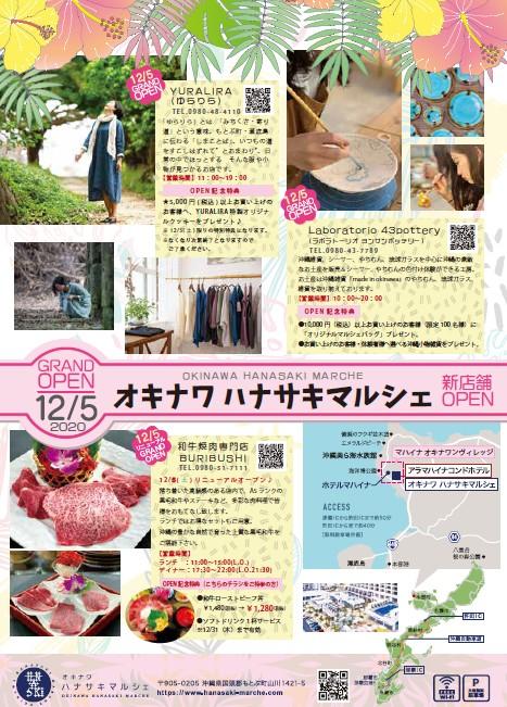 12/5(土)「和牛焼肉専門店BURIBUSHI」リニューアルGRAND OPENのご案内