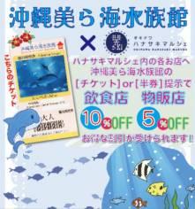 4/28(水)「沖縄美ら海水族館入館チケット」or「半券」提示で各店舗にて割引特典が受けられるサービスがスタート♪