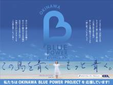 OKINAWA BLUE POWER プロジェクトへ参加いたします